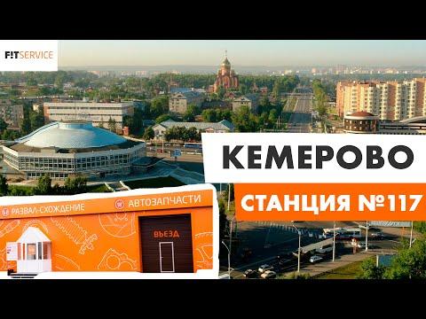 Открытие станции  FIT SERVICE в г. Кемерово!