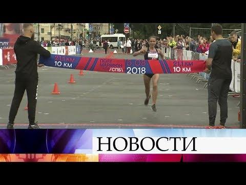 В Санкт-Петербурге несколько тысяч человек приняли участие в полумарафоне «Северная столица».