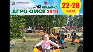 АГРО ОМСК 2019 / XVII Сибирская агротехническая выставка-ярмарка «АгроОмск 2019»