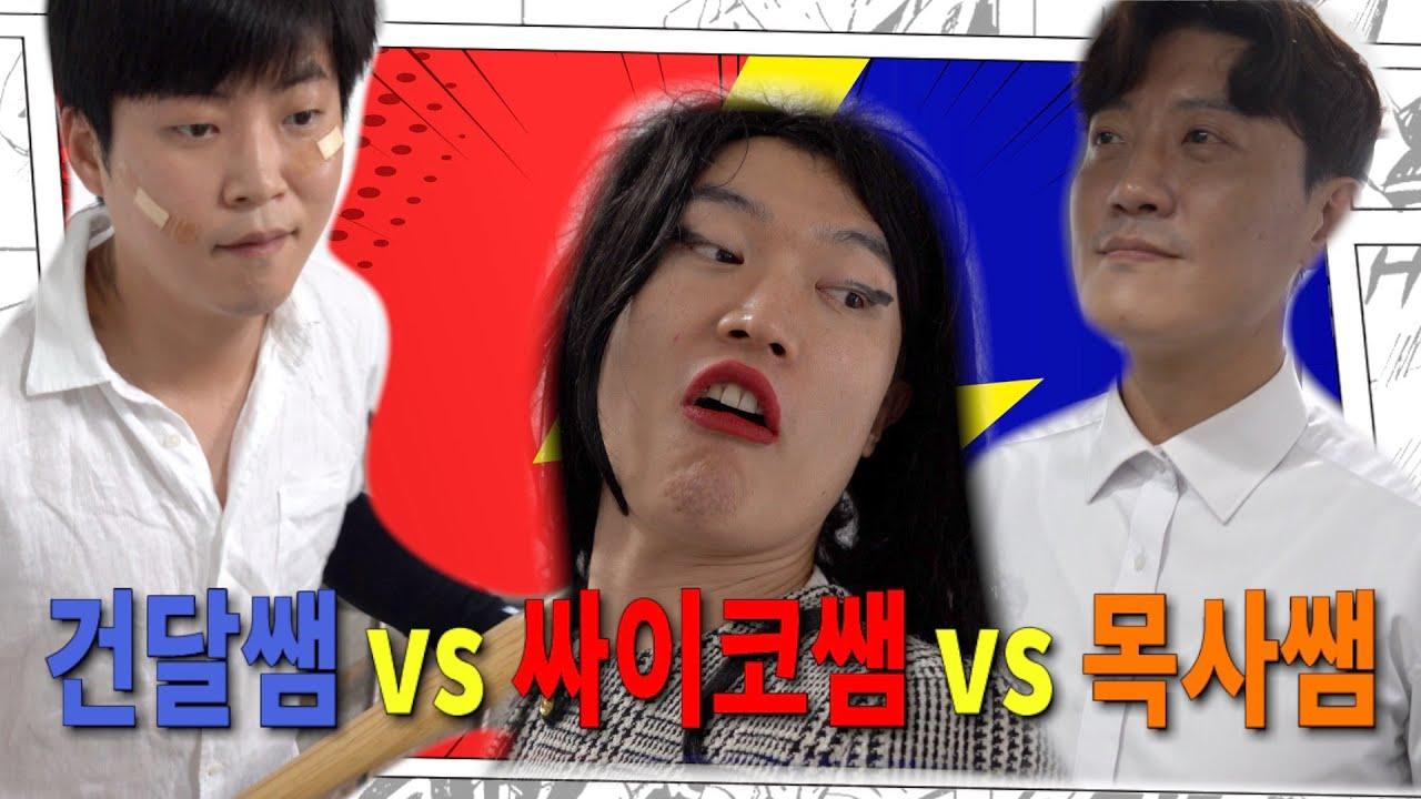 건달쌤vs싸이코쌤vs목사쌤 (feat.광족들)