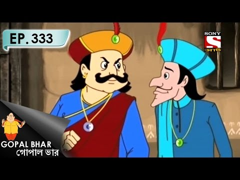 Gopal Bhar (Bangla) - গোপাল ভার (Bengali) - Ep 333 - Moyonar Bichar