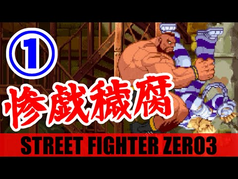 [1/5] ザンギエフ(Zangief) Playthrough - STREET FIGHTER ZERO3