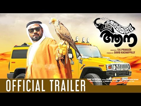 Marubhoomiyile Aana Malayalam Movie Official Trailer   Biju Menon, V.K Prakash