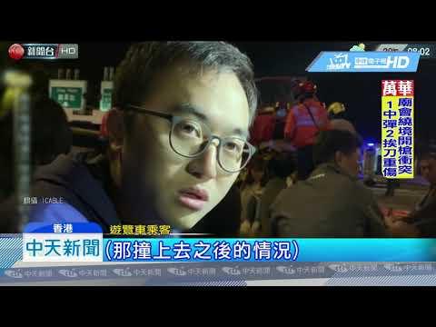 视频:香港旅游巴士凌晨与计程车相撞 至少5死30伤