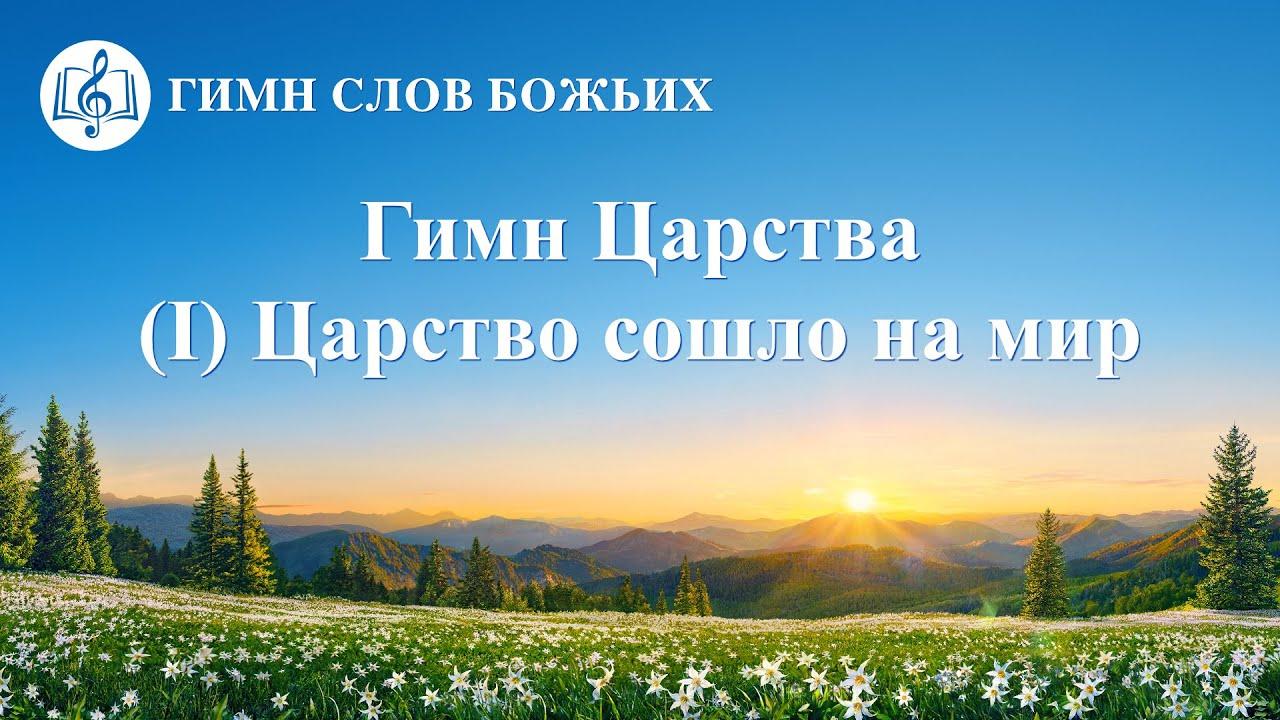 Христианские Песни 2020 «Гимн Царства (I) Царство сошло на мир» (Текст песни)