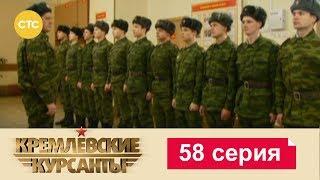Кремлевские Курсанты 58