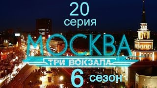 Москва Три вокзала 6 сезон 20 серия Золотая лихорадка