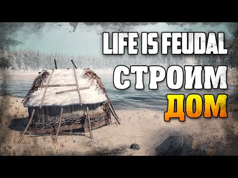 Life is Feudal: Your Own / Строим дом