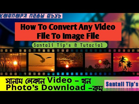 How To Convert Video To Image || সানাম লেকান Video - খন Photo's Download -কম। || Santali Tip's