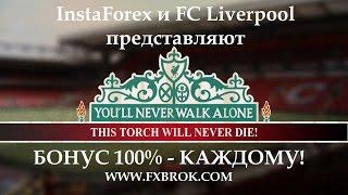 Форекс. Бонус 100% на пополнение от InstaForex и Liverpool