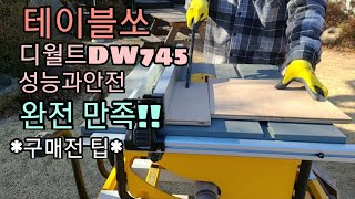 테이블쏘 디월트 DW745 성능 & 안전 대만족…