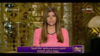 مساء dmc- حسن شومان محامي المتهمة يوضح تفاصيل جديدة حول قضية اغتصاب فتاة العياط