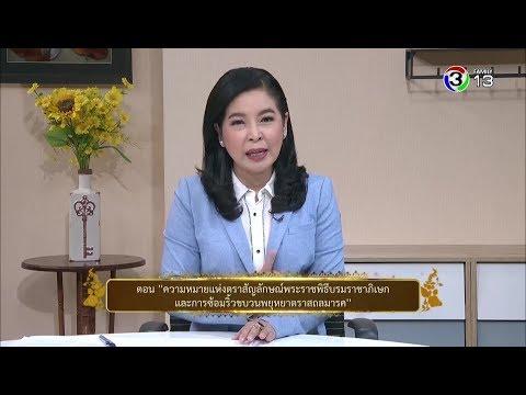 ความหมายแห่งตราสัญลักษณ์พระราชพิธีบรมราชาภิเษก - วันที่ 19 Mar 2019