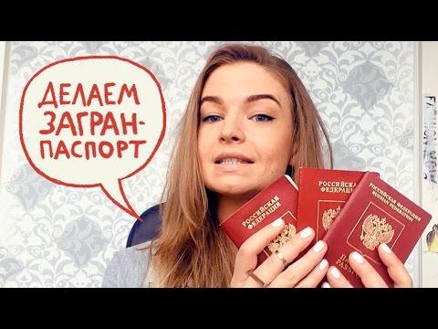 Делаем загранпаспорт! Как сделать загранпаспорт?