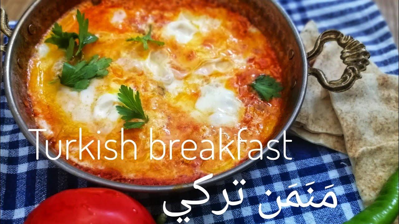 م ن م ن تركي وجبة فطور لذيذة Youtube