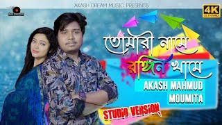 অনেকের অনুরোধে Tomari Name Rongin Khame Studio Version Akash Mahmud & Moumita   Akash Dream Music 4K