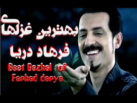 15 The Best Ghazal Of Farhad Darya بهترین غزلهای فرهاد دریا