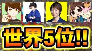 【スプラトゥーン2】最強実況者リグマで世界5位達成!!これが仲良しチームワーク…