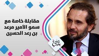مقابلة خاصة مع سمو الأمير مرعد بن رعد الحسين