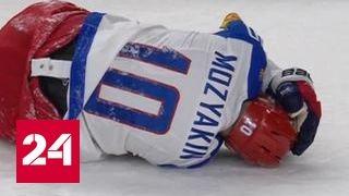Российские хоккеисты разгромили сборную ФРГ, Мозякин травмирован