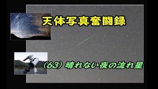 天体写真奮闘録 (63) 晴れない夜の流れ星