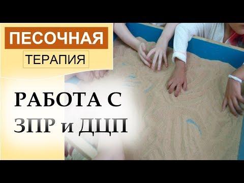 Песочная терапия в работе с детьми ДЦП и ЗПР