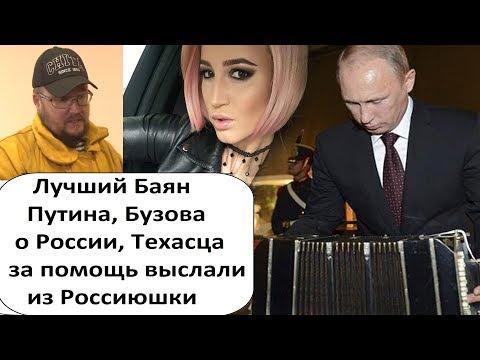 ЛУЧШИЙ БАЯН ПУТИНА! БУЗОВА О РОССИИ! ТЕХАСЕЦ В ЧИТЕ!