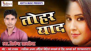 सबसे दर्द भरा सॉन्ग || Bhula Delu Rula Delu || सिकेन्द्र सावरीया || Aditya Music Gopalganj