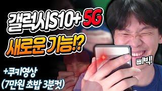 S10+ 5G 얼굴인식  안 되나요?? 해결방법 알려드립니다!!!ㅣ오킹 TVㅣ