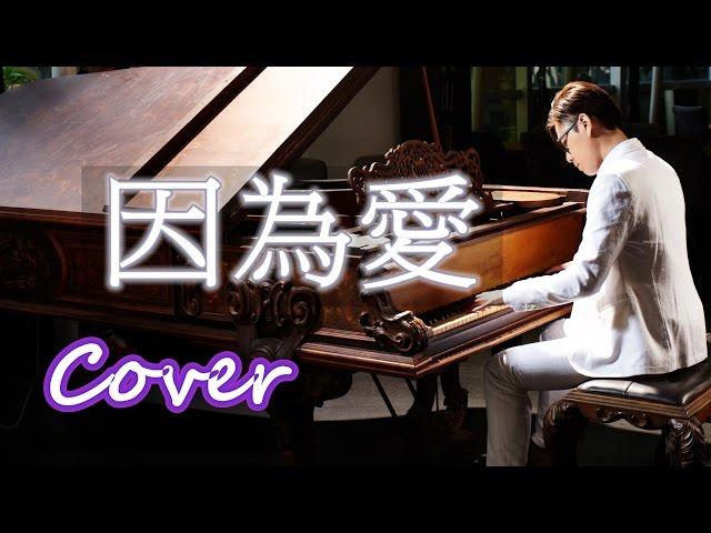 因為愛 Because of love (韋禮安 Weibird Wei) 鋼琴 Jason Piano