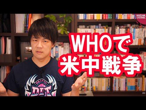 2020/05/19 WHO年次総会で台湾排除にトランプ大統領「WHOは中国の操り人形」