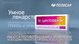 видео Ацикловир при гриппе и ОРВИ: инструкция по применению