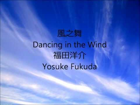 Dancing in the Wind - Yosuke Fukuda