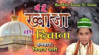 Khwaja Garib Nawaz Qawwali   Mein Hu Khwaja Ka Deewana   Niyaz Ali   Ajmer New Qawwali