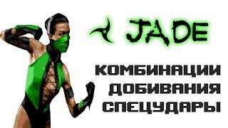 Ultimate Mortal Kombat 3 [Genesis] Jade - приёмы