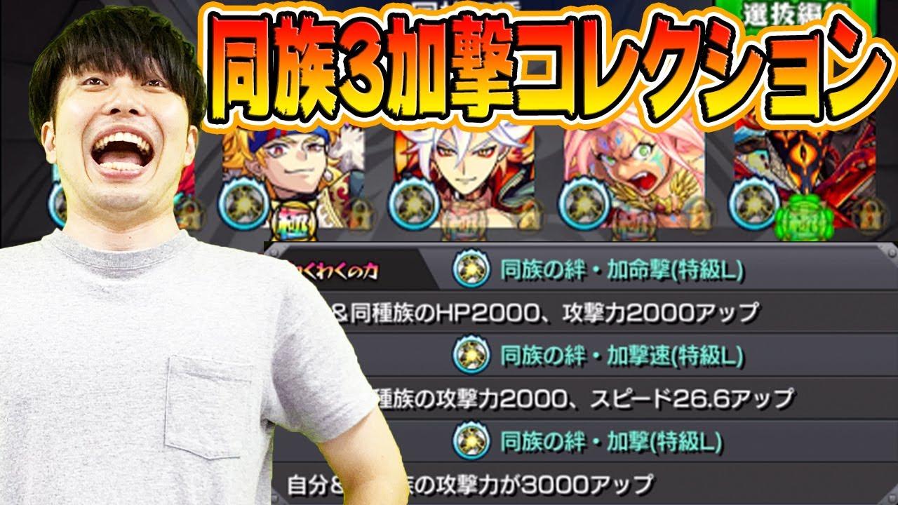 【モンスト】変態やり込みプレイヤー宮坊の わくわくの実同族3加撃特Lコレクション!