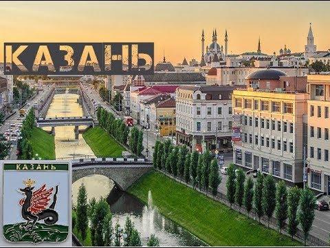 Как переехать в Казань /  Kazan