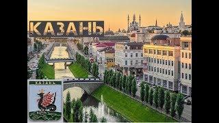 Как переехать в Казань . Казань Арена. Достопримечательности Казани / Kazan