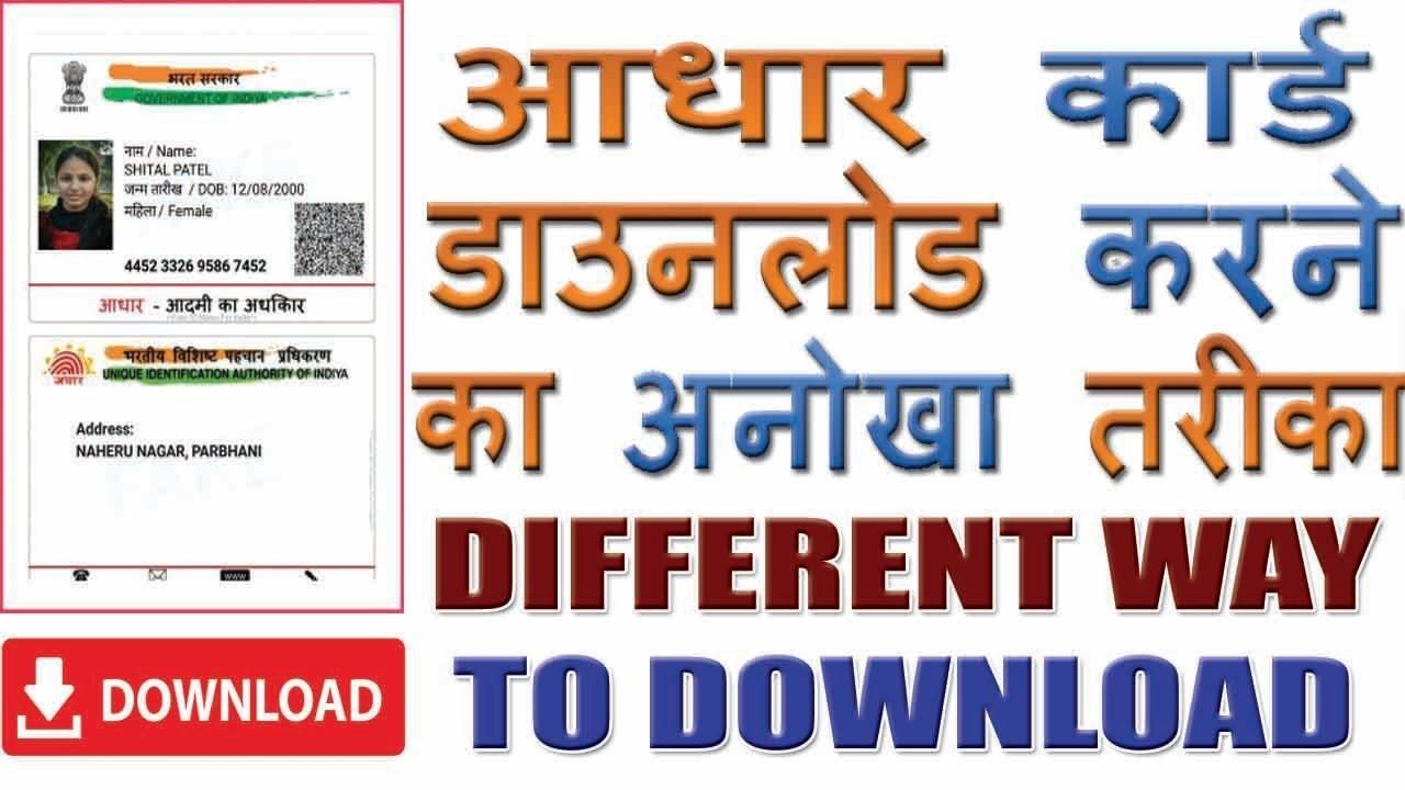 In form hindi pdf adhar card