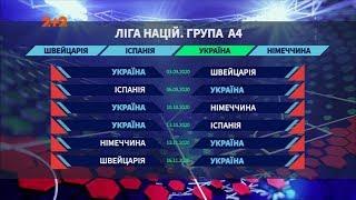 Іспанія Німеччина Швейцарія збірна України дізналася суперників у Лізі Націй 2020 2021