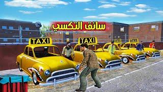 فلم ببجي موبايل : سائق التكسي !!؟ 🔥😱
