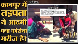 Fact Check: Coronavirus के खतरे के बीच Kanpur के इस Viral Video का सच जान लीजिए | Covid 19