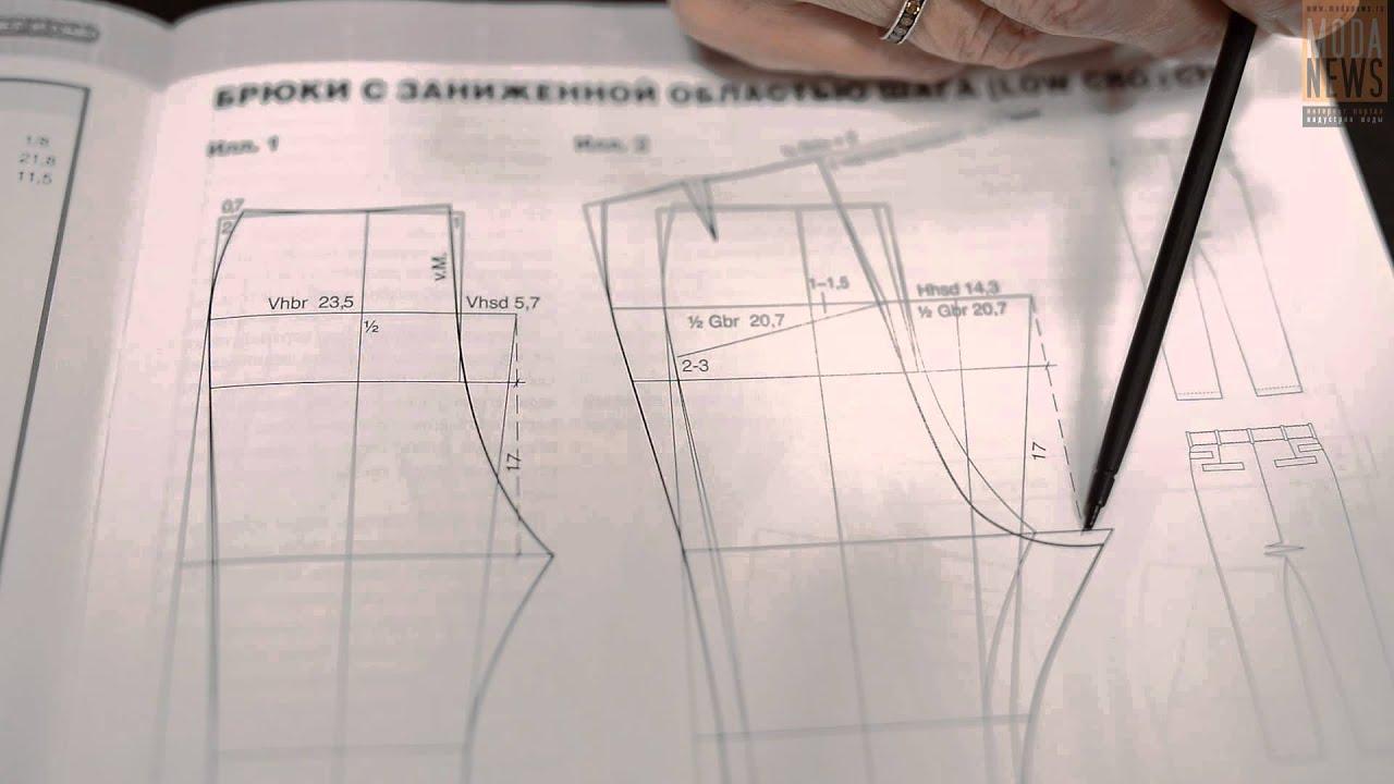 Выкройка мужских брюк чинос