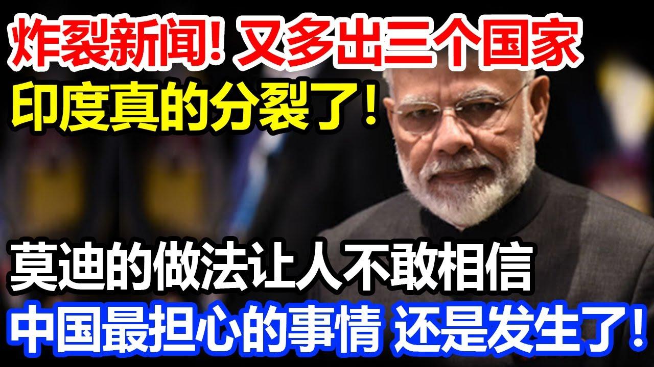 炸裂新闻,又多出三个国家,印度宣告分裂了,莫迪的做法让人不敢相信,中国最担心的事情还是发生了