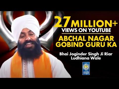 Abchal Nagar Gobind Guru - Bhai Joginder Singh Riar Ludhiana Wale