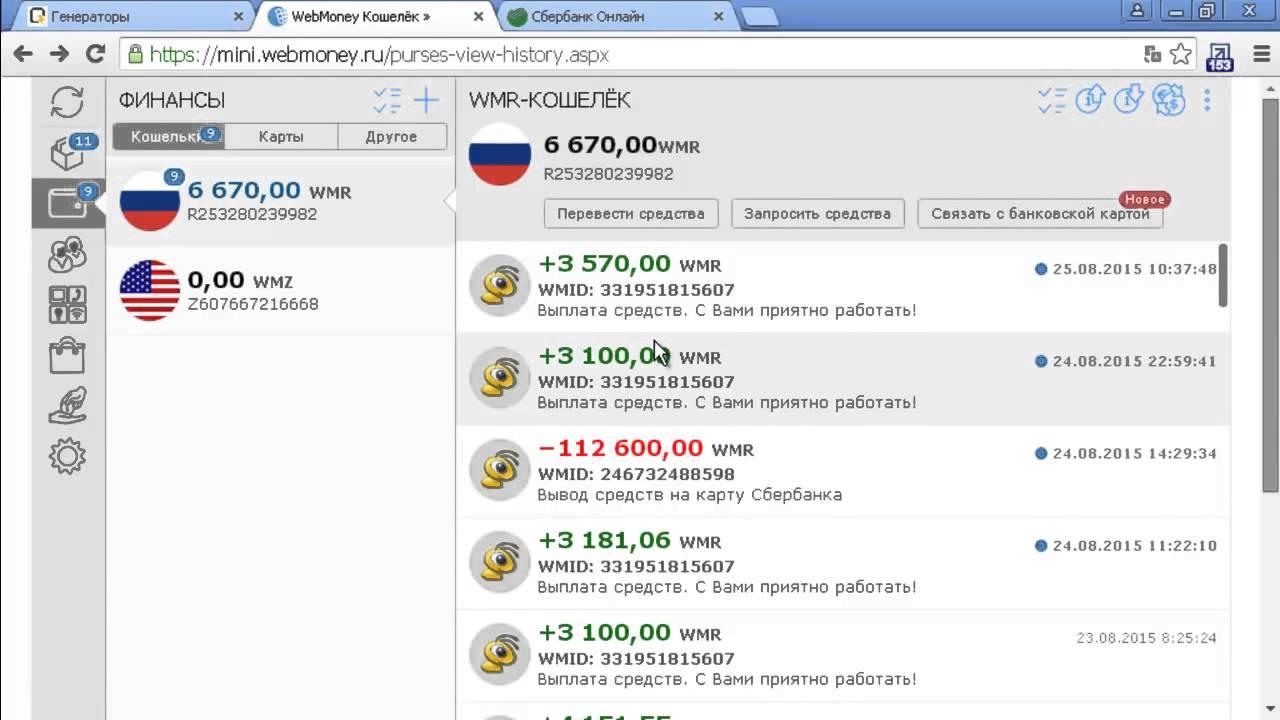 Картинки с вебмани с деньгами