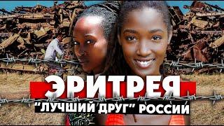 ЭРИТРЕЯ - Африканская Беларусь/Самая Несвободная Страна в Мире. О Женских Ножках Пушкин