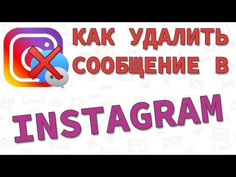 Как удалить сообщение или всю переписку в Инстаграм