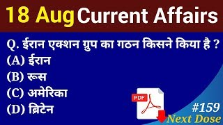 Next Dose #159 | 18 August 2018 Current Affairs | Daily Current Affairs | Current Affairs In Hindi