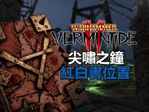 《戰鎚:末世鼠疫2》尖嘯之鐘紅白書位置,找不到在看攻略唷! - YouTube